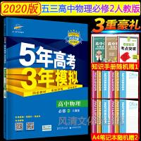 2020版5年高考3年模拟高中物理必修2人教版必修二教材课本同步训练2020版