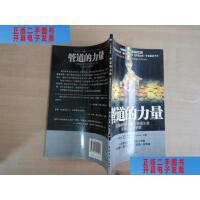 【二手旧书9成新】管道的力量【 】 /美]哈吉斯 著;成功世纪 译 ?