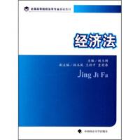 【二手书9成新】 经济法 赵立新 中国政法大学出版社 9787562034162
