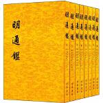 明通鉴(全8册)