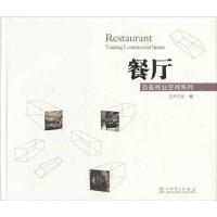 餐厅品鉴商业空间系列