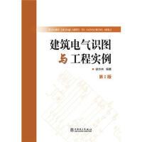 【二手旧书8成新】建筑电气识图与工程实例(第2版 侯志伟著 9787512374980