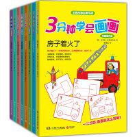 《3分钟学会画画》(全8册):超好用的儿童绘画训练书!简简单单3到4步,只要你会画线、圆、三角形、方形,就能学会画画!