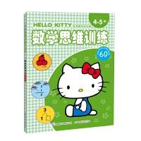 凯蒂猫学前必备・数学思维训练4-5岁