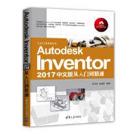 Autodesk Inventor 2017中文版从入门到精通