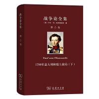 战争论全集 第六卷:1799年意大利和瑞士战局(下)