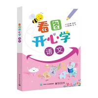 看图开心学:语文 拼音汉字词语句子阅读系统 幼升小的儿童掌握需要的语文知识书籍电子工业出版社9787121388088