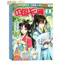 中国卡通 迷趣2018年全年杂志订阅新刊预订1年共12期7月起订 中国少年儿童新闻出版总社