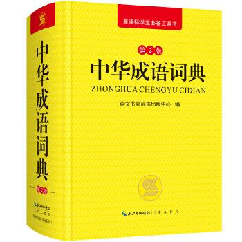 中华成语词典 第2版(精装) 崇文书局辞书出版中心 9787540349790