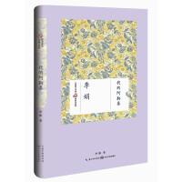 名家散文经典 精装美绘版:我的阿勒泰 李娟 9787535481504
