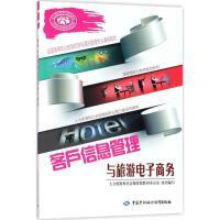 客户信息管理与旅游电子商务,潘柳榕,中国劳动社会保障出版社
