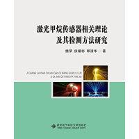 激光甲烷传感器相关理论及其检测方法研究