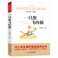 """一只想飞的猫 二年级上 统编小学语文教材""""快乐读书吧""""指定阅读必读 4万多名读者热评! 二年级必读书目"""