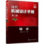 现代机械设计手册:单行本――轴承(第二版)