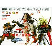 模拟游戏三巨头:世嘉/索尼/任天堂(2CD)