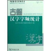 古籍汉字字频统计(附光盘) 张轴才 商务印书馆