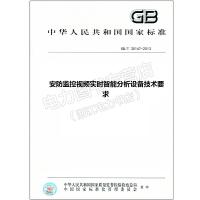 GB/T 30147-2013 安防监控视频实时智能分析设备技术要求
