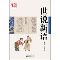 【二手旧书8成新】中国古典名部藏书:世说新语 [南北朝] 刘义庆 9787222078581