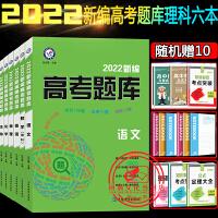 新编高考题库理科六本本套共装合订本2020版新课标高考试题宝库 全国通用版