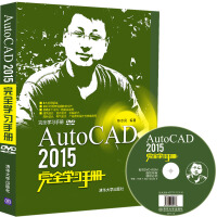 【二手旧书8成新】AutoCAD 2015完全学习手册(配(完全学习手册 陈志民著 9787302381259