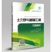 土力学与基础工程习题解析 赵心涛 9787114137174