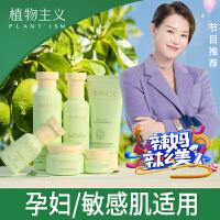 植物主义洁面水乳面霜套装补水保湿护肤品植物天然孕妇可用化妆品