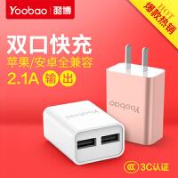 【包邮】羽博 Y-722S 双USB头 2.1A ipad手机 充电器头 通用安卓/苹果 快速 双USB输出 2.1A 白色