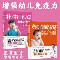 生活-养好脾肺肾孩子吃饭香不咳嗽长得高补对钙铁锌宝宝更专注少生病