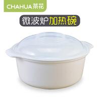 茶花微波炉专用碗家用塑料加热饭盒带盖有换气孔煮泡面热菜速热盒