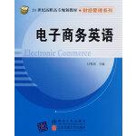 电子商务英语(21世纪高职高专规划教材・财经管理系列)