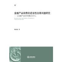 金融产品销售的适当性法律问题研究:以金融产品的纠纷解决为中心