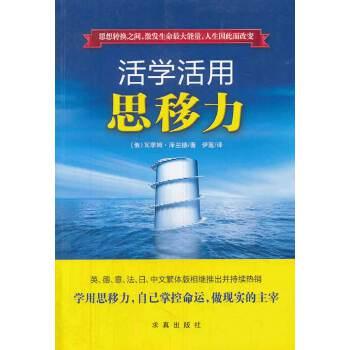 活学活用思移力(英、德、意、法、日、中文繁体版相继推出并持续热销)