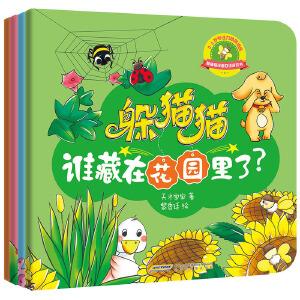 0-6岁专注力情景训练・躲猫猫涂画双语游戏书(套装共4册)