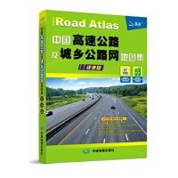 中国高速公路及城乡公路网地图集(详查版) 天域北斗数码测绘科技有限公司 9787503161636