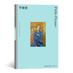 毕加索(彩色艺术经典图书馆・07)