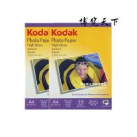 柯达相片纸 A4 柯达相纸 180g克 高光照片纸 喷墨照相纸 进口纸基 打印效果好 色彩还原度高 赞