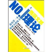 NO.1理论 西田文郎 9787532932962
