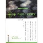 外语语言文化研究(第1辑) 刘小珊 9787562335597 华南理工大学出版社