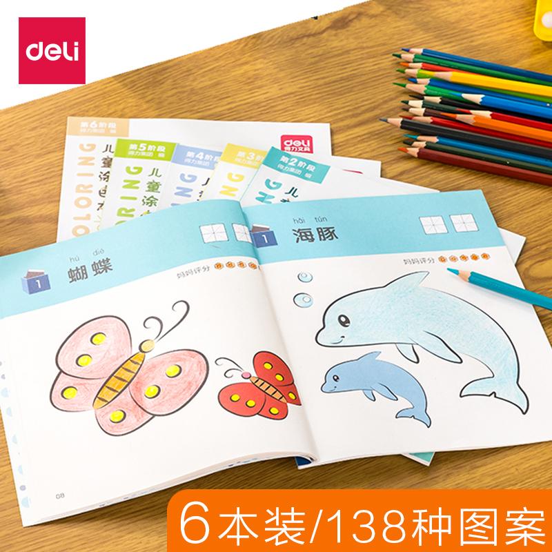 得力儿童画画本幼儿园涂色绘本宝宝启蒙涂鸦图绘画书填色益智6岁 6本装