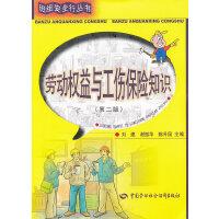 劳动权益与工伤保险知识(第二版)