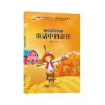 童话中的新世界丛书�q童话中的责任
