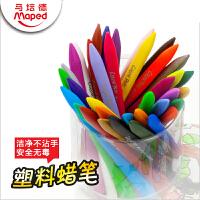 MAPED马培德36/48色塑料蜡笔 儿童幼儿园彩色绘画涂鸦安全无毒画笔套装