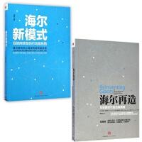 全新正版书籍 海尔再造(互联网时代的自我颠覆) 海尔新模式(互联网转型的行动路线图)(套装共2册)经济管理学 畅销书