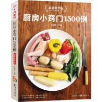 【二手旧书8成新】厨房小窍门1500例名厨指导版(新版 9787229004002