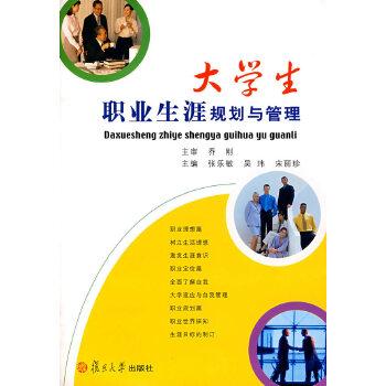 大学生职业生涯规划与管理(pdf+txt+epub+azw3+mobi电子书在线阅读下载)