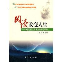 阅读改变人生―中国当代文化名人读书启示录