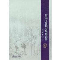 儒家孝伦理与汉唐法律