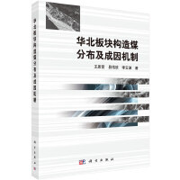 华北板块构造煤分布及成因机制