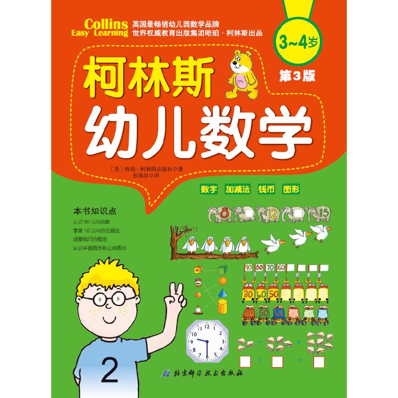 柯林斯幼儿数学 3-4岁(第3版) (英国经典幼儿数学品牌,世界权威教育出版集团哈珀?柯林斯权威出品,数学启蒙*)