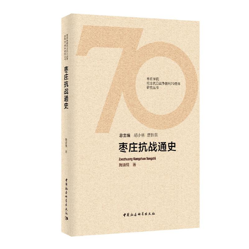 枣庄抗战通史